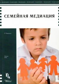 Семейная медиация (второе издание)