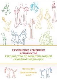 Разрешение семейных конфликтов. Руководство по международной семейной медиации