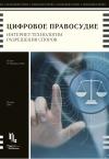Цифровое правосудие